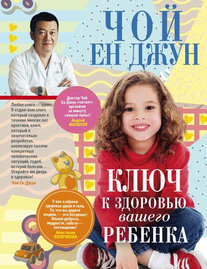 Обложка «Ключ к здоровью вашего ребенка»