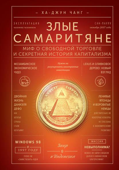 Обложка «Злые самаритяне. Миф о свободной торговле и секретная история капитализма»