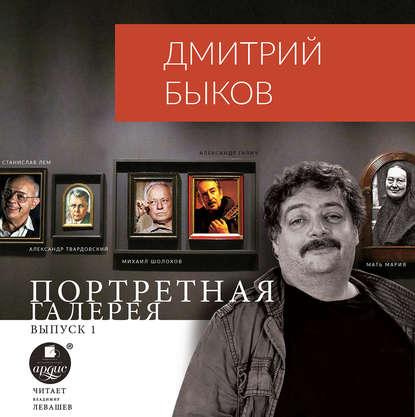 Обложка «Портретная галерея. Выпуск 1»