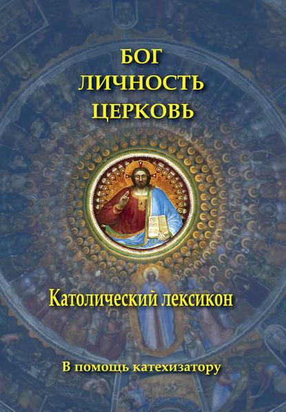 Обложка «Бог. Личность. Церковь. Католический лексикон»