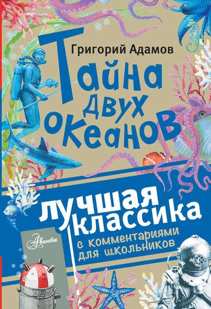 Обложка «Тайна двух океанов. Лучшая классика с комментариями для школьников»