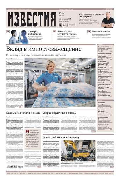Обложка «Известия 133-2018»