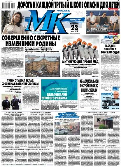 Обложка «МК Московский Комсомолец 153-2018»