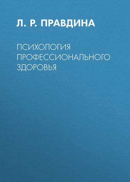 Обложка «Психология профессионального здоровья»