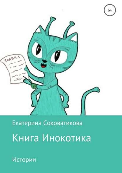 Обложка «Книга Инокотика»