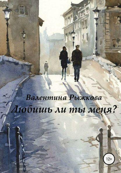 Обложка «Любишь ли ты меня?»