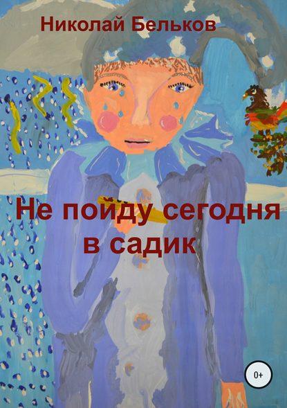 Обложка «Не пойду сегодня в садик»