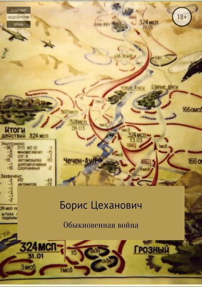 Обложка «Обыкновенная война»
