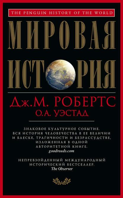 Обложка «Мировая история»