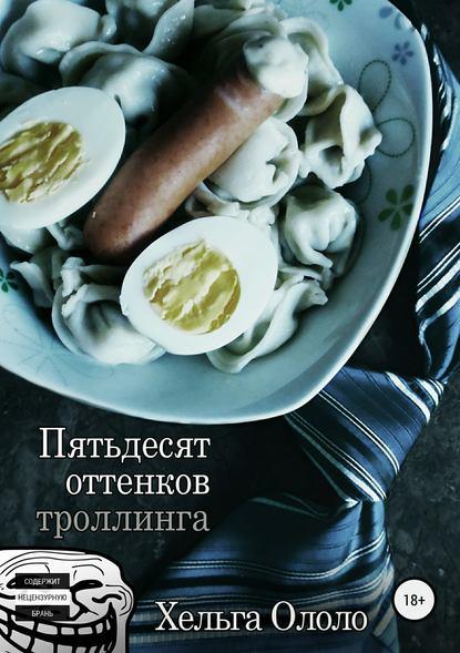 Обложка «Пятьдесят оттенков троллинга»