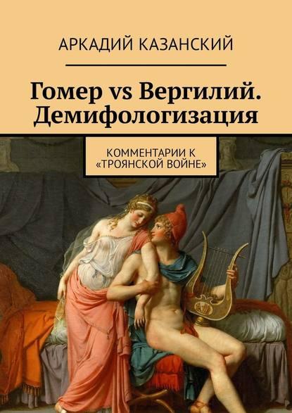 Обложка «Гомер vs Вергилий. Демифологизация. Комментариик «Троянской Войне»»