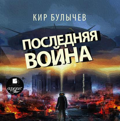 Обложка «Последняя война»
