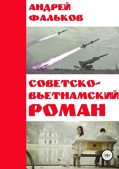 Обложка «Советско-Вьетнамский роман»