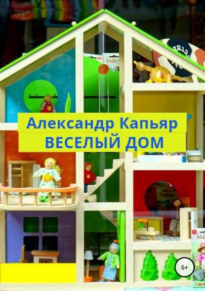 Обложка «Веселый дом»