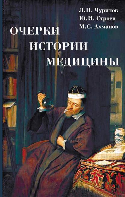 Обложка «Очерки истории медицины»