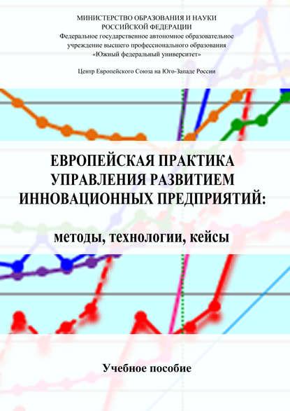 Обложка «Европейская практика управления развитием инновационных предприятий: методы, технологии, кейсы. Учебное пособие»