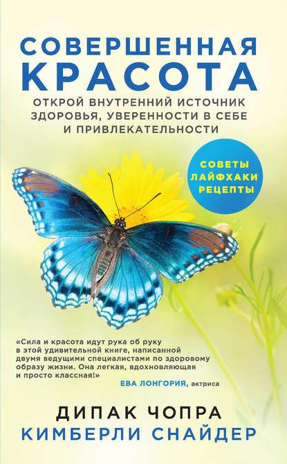 Обложка «Совершенная красота. Открой внутренний источник здоровья, уверенности в себе и привлекательности»