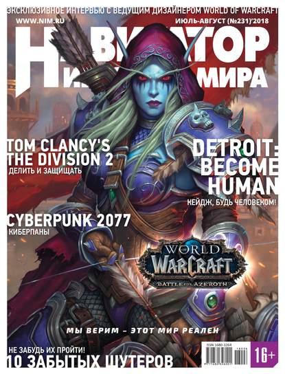 Обложка «Навигатор игрового мира №07-08/2018»