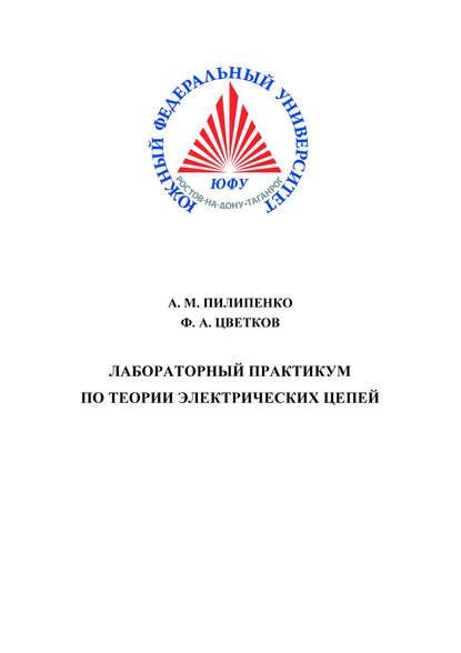 Обложка «Лабораторный практикум по теории электрических цепей. Часть I»