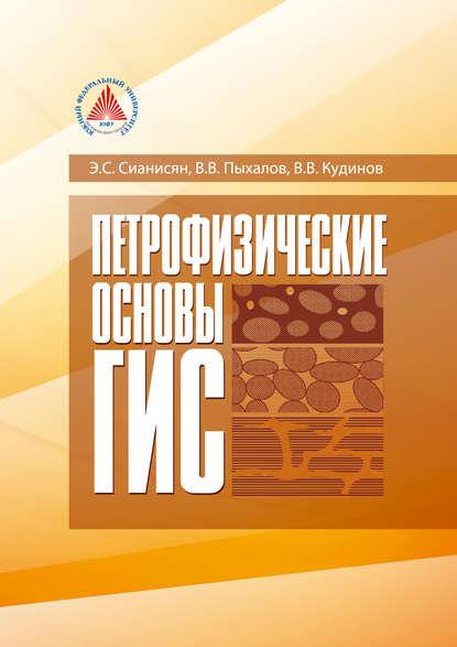 Обложка «Петрофизические основы ГИС»