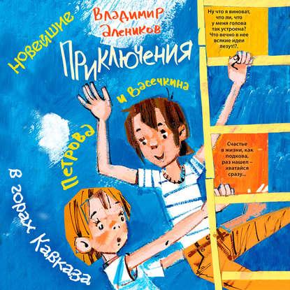 Обложка «Новейшие приключения Петрова и Васечкина в горах Кавказа»