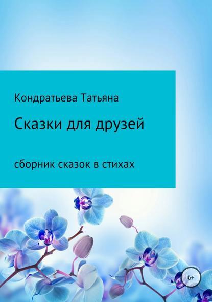 Обложка «Сказки для друзей»