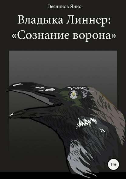 Обложка «Владыка Линнер: «Сознание Ворона»»