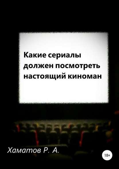 Обложка «Какие сериалы должен посмотреть настоящий киноман»