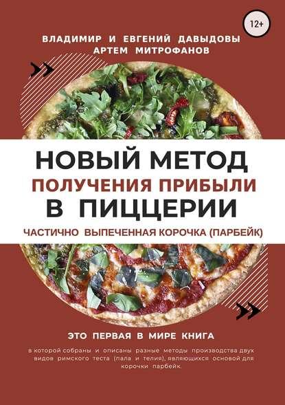 Обложка «Новый метод получения прибыли в пиццерии»