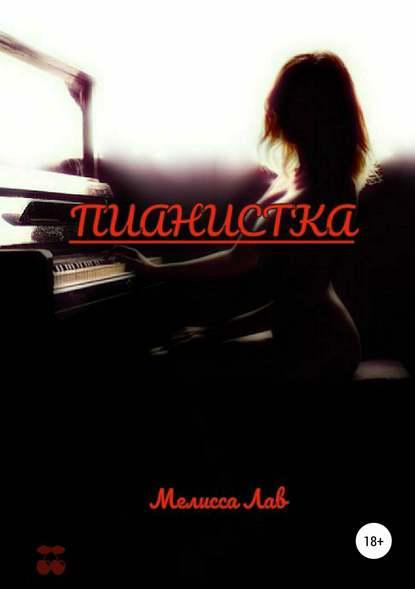 Обложка «Пианистка»
