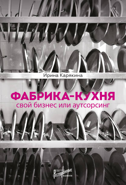 Обложка «Фабрика-кухня: свой бизнес или аутсорсинг»