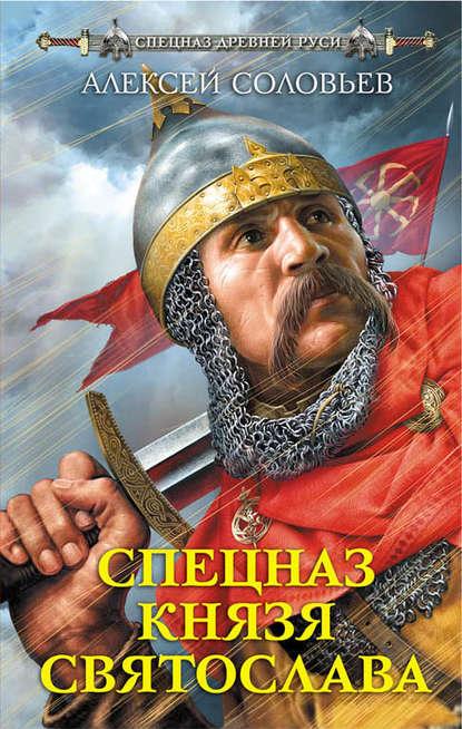 Обложка «Спецназ князя Святослава»