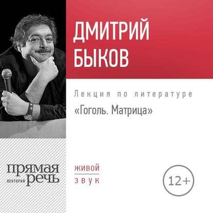 Обложка «Лекция «Гоголь. Матрица»»