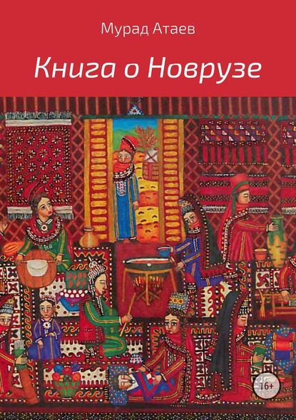 Обложка «Книга о Новрузе»