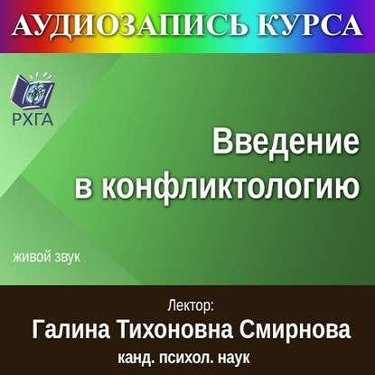 Обложка «Цикл лекций «Введение в конфликтологию»»