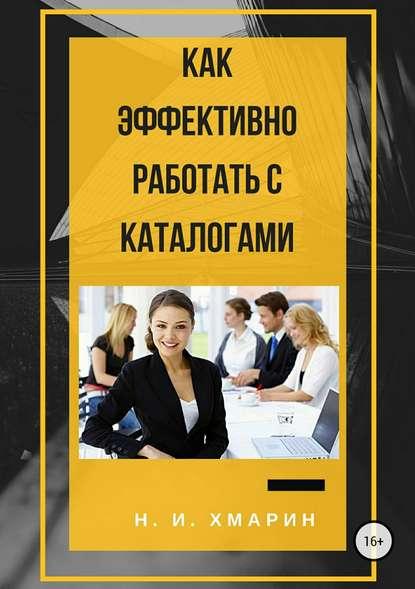 Обложка «Как эффективно работать с каталогами»