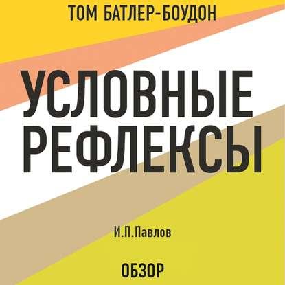 Обложка «Условные рефлексы. И.П. Павлов (обзор)»