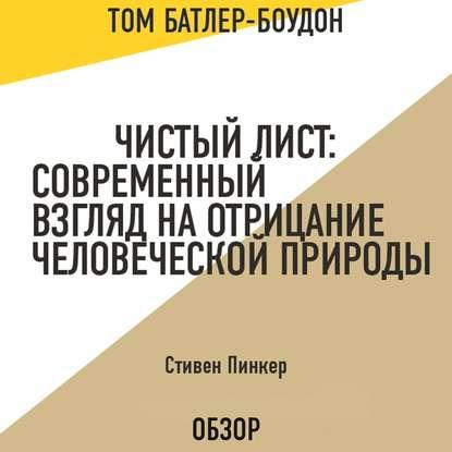 Обложка «Чистый лист: Современный взгляд на отрицание человеческой природы. Стивен Пинкер (обзор)»