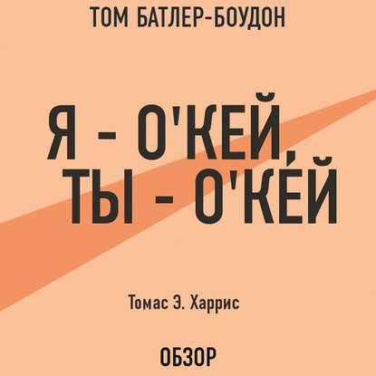 Обложка «Я – о'кей, ты – о'кей. Томас Э. Харрис (обзор)»
