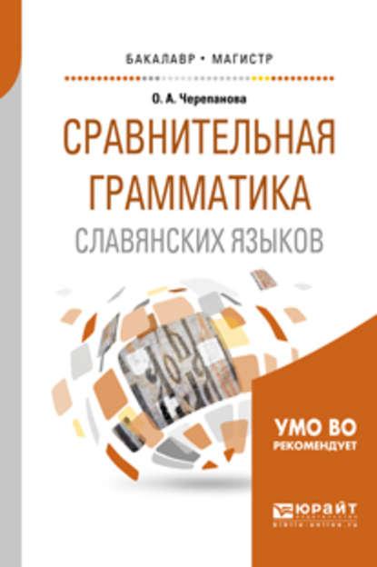 Обложка «Сравнительная грамматика славянских языков. Учебное пособие для бакалавриата и магистратуры»