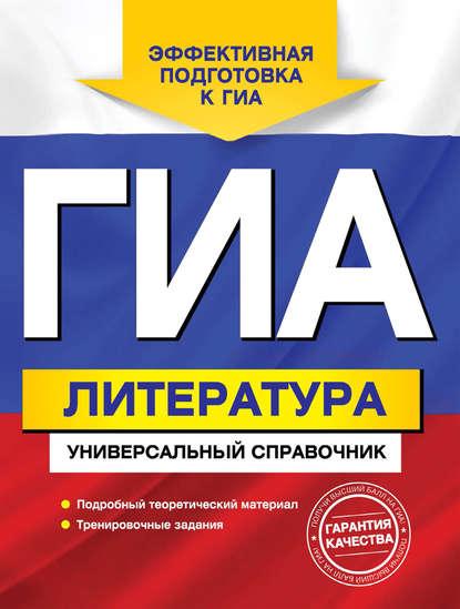 Обложка «ГИА. Литература. Универсальный справочник»