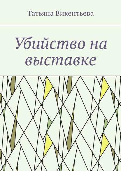 Обложка «Убийство на выставке»