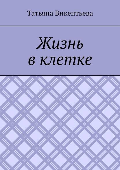 Обложка «Жизнь вклетке»