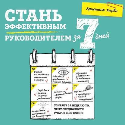 Обложка «Стань эффективным руководителем за 7 дней»