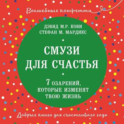 Обложка «Смузи для счастья. 7 озарений, которые изменят твою жизнь»