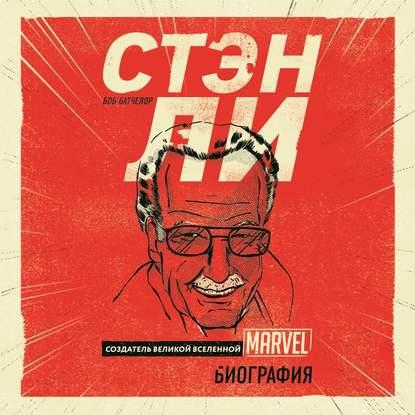 Обложка «Стэн Ли. Создатель великой вселенной Marvel. Биография»