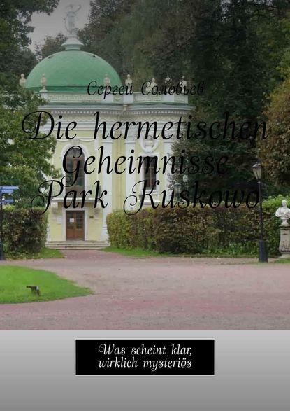 Обложка «Die hermetischen Geheimnisse Park Kuskowo. Was scheint klar, wirklich mysteriös»