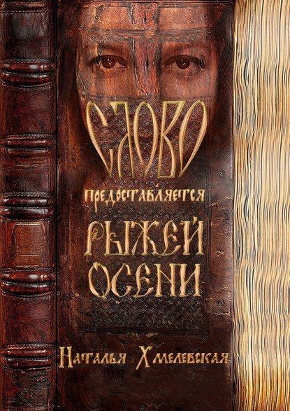 Обложка «СЛОВО предоставляется Рыжей Осени»