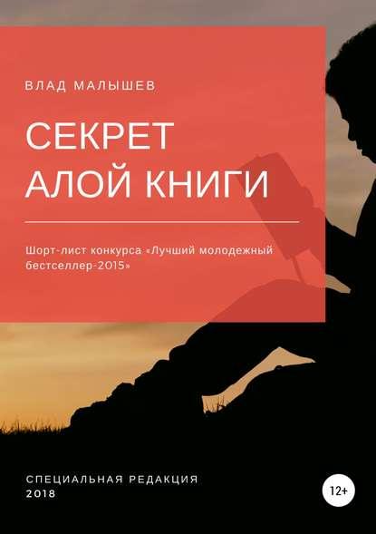 Обложка «Секрет Алой книги»