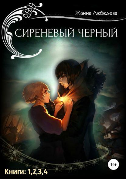 Обложка «Сиреневый черный»